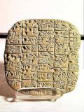 Mesopotamian - Tablet with cuneiform script detailing a contract for selling a field and a house, from Shuruppak, c.2600 BC